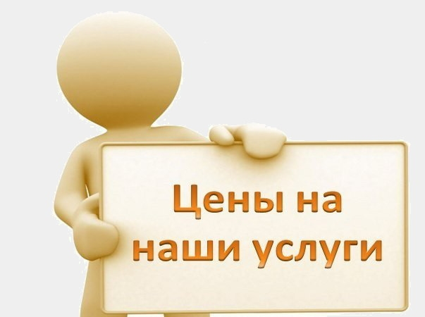 РАСЦЕНКИ НА МОНТАЖ
